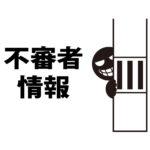 熊谷市原島に不審者が出没したみたい。