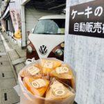 上里町七本木にある「ケーキの自動販売機」でシフォンケーキを買ってみた!【○○してみた!】