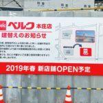 本庄市本庄にある「ベルク本庄店」が敷地内に移転オープンするみたい。2019年春。【開店・閉店】