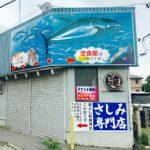 本庄市駅南にある「達よし」が閉店してた。【開店・閉店】
