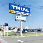 上里町七本木に「メガセンタートライアル上里店」がオープンするみたい。6/27(水)。【開店・閉店】