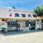深谷市針ヶ谷にある「食堂大関」の『肉丼+ラーメン』【さいつうグルメ】