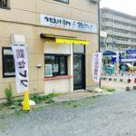 本庄市駅南に「からあげ専門 鶏セレブ」の2号店が明日オープンするみたい。【開店・閉店】