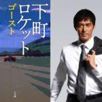 TBSドラマ日曜劇場『下町ロケット ゴースト』のエキストラを深谷市と行田市で募集してるみたい。【その他】
