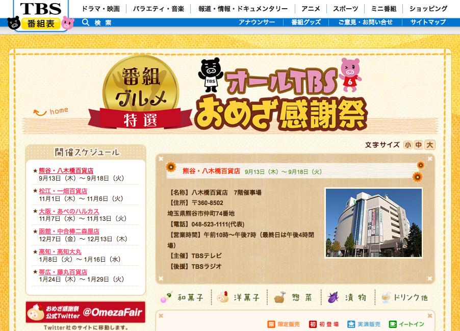 明日9月13日(木)〜18日(火)...