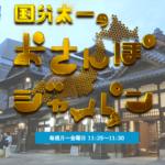 9月24日(月)〜28日(金)フジテレビ『国分太一のおさんぽジャパン』で深谷市が映るみたい。【その他】