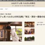 NHK Eテレの『ふるカフェ系 ハルさんの休日』に深谷市のカフェ「Omoya」などが映るみたい。9月26日(水)放送。【その他】
