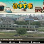 9/29(土)放送の日本テレビ『ぶらり途中下車の旅』で深谷市が映るみたい。【その他】