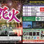 明日9月15日(土)群馬県伊勢崎市で「いせさき花火大会」 が開催されるみたい。【イベント情報】