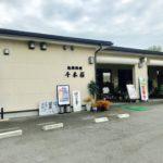 本庄市児玉町秋山にある「食事処 千本桜」の『天丼セット』【さいつうグルメ】