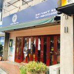 深谷市西島町にある「コーヒーショップ キュー」内に「KOBUTAのおうちごはん」というお店がオープンするみたい。【開店・閉店】