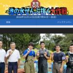 今日19:54〜テレビ東京『緊急SOS!池の水ぜんぶ抜く大作戦』で熊谷市が映るみたい。【その他】