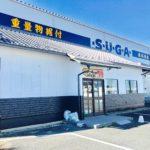 上里町金久保に「ステーキハウスIchi」というお店がオープンするみたい。【お店情報】