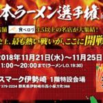 スマーク伊勢崎で『全日本ラーメン選手権 in 伊勢崎』が開催中。25日まで。【イベント情報】