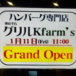 「アグリパーク上里」内にハンバーグ専門店ができるみたい。「29cafe」があったところ。【開店・閉店】
