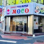 深谷市西島町に「ふわもこ かき氷専門店 MOCO(モコ)」というお店がオープンしてた。【開店・閉店】