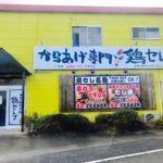 上里町の「鶏セレブ」は移転に伴う閉店だったみたい。【開店・閉店】