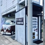 上里町七本木にあるケーキの自動販売機「シフォンケーキ優 -yuu-」にホールシフォンケーキが新登場してた。【その他】