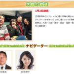明日1/2(水)テレビ朝日『路線バスで寄り道の旅』で埼北エリアが映るみたい。【その他】