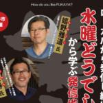 『水曜どうでしょう』のチーフディレクター藤村忠寿、ディレクター兼カメラマン嬉野雅道が深谷市でセミナーを行うみたい。【イベント情報】