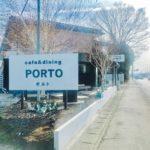 深谷市人見にある「Cafe&Dining PORTO(ポルト)」がリニューアルオープンしたみたい。【開店・閉店】