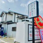 本庄市西富田の 「極濃湯麺シントミ本庄インター店」 は2/15(金)オープン。【開店・閉店】