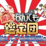 熊谷市で『出張!なんでも鑑定団 in 熊谷』が開催されるみたい。【イベント情報】