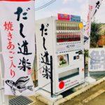 熊谷市にある「出汁(だし)専用の自販機」で「出汁(だし)」を買ってみた。深谷市にもあることが判明。【○○してみた!】