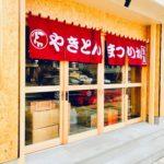 深谷市西島町に「やきとん祭花(まつりか)」というお店がオープンするみたい。【開店・閉店】
