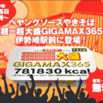 5月5日(日・祝)伊勢崎駅前に「ペヤングソースやきそば超∞超大盛GIGAMAX365」が登場するみたい。ギネス世界記録に挑戦!【イベント情報】