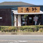 寄居町保田原に「麺処 青野(あおの)」というラーメン屋さんがオープンするみたい。川の博物館近く。【開店・閉店】