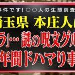 今日5/14(火)18:55〜放送のテレビ東京『ありえへん∞世界 2時間SP』で本庄市の「ナピラ」が特集されるみたい。【その他】