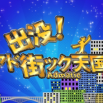 テレビ東京『出没!アド街ック天国』のホームページ「今後出没予定の街」のところに『埼玉 深谷』の文字が。【その他】