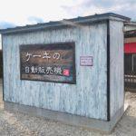 ケーキの自動販売機が熊谷に登場!「シフォンケーキ優-yuu- 熊谷店」がオープンするみたい。【開店・閉店】