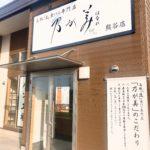 熊谷市箱田に高級食パンで話題の「乃が美 はなれ 熊谷店」がオープンするみたい。【開店・閉店】