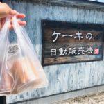 熊谷市玉井にオープンした「シフォンケーキ優-yuu- 熊谷店」でシフォンケーキを買ってみた!【○○してみた!】