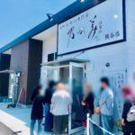 先日オープンした熊谷市箱田にある高級食パン店「乃が美 はなれ 熊谷店」に行ってみた!【○○してみた!】