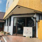 深谷市本住町に「豚肉料理店 シロッコ」がオープンするみたい。【開店・閉店】