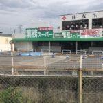 寄居町に「業務スーパー」がオープンするみたい。マツモトキヨシがあったところ。【開店・閉店】