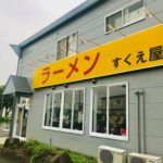 上里町金久保の「ラーメン すくえ屋」は今日オープン。11:30〜【開店・閉店】