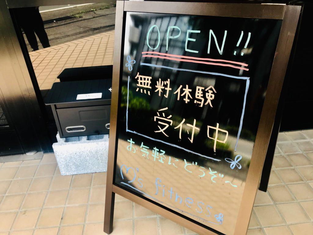 本庄市のパーソナルジム|エムズフィットネス|無料体験