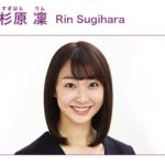 日本テレビの新人アナウンサー「杉原凛(すぎはら りん)」の出身高校はどこ?【知ってる?】
