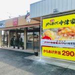 深谷市上柴町西にある「小僧寿し 上柴店」内に「からあげの中津家」が併設されるみたい。【開店・閉店】