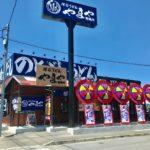 深谷市上柴町東にオープンした「深谷うどん やまや製麺所」の『辛肉まぜ玉うどん』【さいつうグルメ】