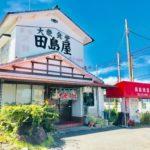 深谷市国済寺にある「大衆食堂 田島屋」の『かつ丼』【さいつうグルメ】