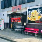 深谷市原郷にある「麺屋けんしん」の『特製ラーメン』【さいつうグルメ】