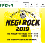 今年も深谷市で『NEGI ROCK2019』が開催されるみたい。スペシャルゲストは「はなわ」【イベント情報】
