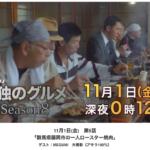 次回放送の『孤独のグルメ』は藤岡市にある「焼肉宝来軒」がロケ地みたい。11/1(金)24:12〜【その他】