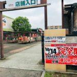 本庄市本庄にある「ビバホーム本庄店」が完全閉店するみたい。【開店・閉店】