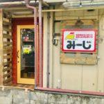 深谷市西島町に『Miiji みーじ』という「海南風チキンライス&ふわっとオムライス」のお店がオープンしてた。【開店・閉店】